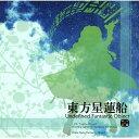 東方星蓮船 〜Undefined Fantastic Object / 上海アリス幻樂団