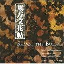 東方文花帖 -SHOOT THE Bullet-/上海アリス幻樂団