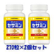 【2本セット】サントリー セサミンEX オリザプラス 270粒×2(計540粒)
