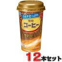 雪印コーヒー 贅沢仕立て LL200g×12本
