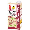 豆乳飲料 紅茶 カロリー50%オフ 1000ml×6本入