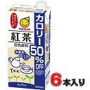 豆乳飲料紅茶 カロリー50%オフ 1000ml×6本入 【マルサン】【豆乳】【カロリー】【紅茶】