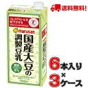 【送料無料】マルサン 国産大豆の調製豆乳 1000ml×6本入×3ケース(18本)【マルサン】【豆乳】