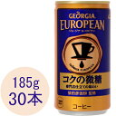 ジョージア ヨーロピアン コクの微糖 185g 缶 30本入