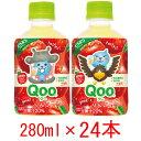 ミニッツメイド Qoo(クー) りんご(どうぶつデザイン) 280ml ペットボトル 24本入
