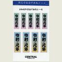 令和元年記念 千社札シール 1袋(大小合わせて 9片入り)3袋セット
