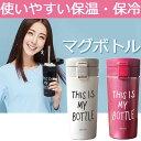 水筒 新作 魔法瓶 保冷 保温 3色 可愛い ファッションE-1-7