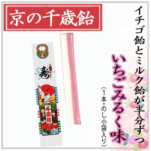 京の千歳飴 1本 いちごみるく味 千歳あめ のし小袋入り 七五三