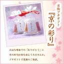 京飴プチギフト「京の彩り」 京都の手づくり飴 5袋セット