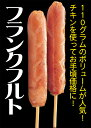 【送料無料】かなりジャンボなフランク24cm!☆1本あたり115円!!☆荒挽串ざしフランク