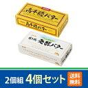 【マツコの知らない世界】で紹介されました 送料無料 高千穂バター 高千穂発酵バター 200g 4個 セット 有塩 発酵 加塩 料理 ※北海道・沖縄は、送料として別途500円申し受けます。