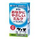 【送料無料】2ケースセットおなかにやさしいミルク1000ml×12本南日本酪農協同 デーリィ【まとめ買い】