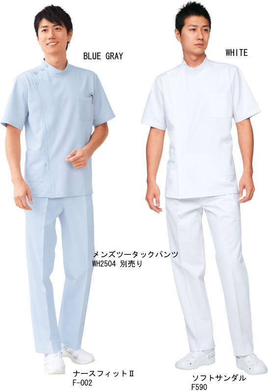 白衣 自重堂 ホワイセル WH2301 ケーシーウエア 制菌加工 男子横掛 看護師白衣