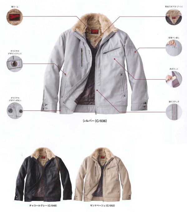 防寒ジャンパー Jawin ジャウィン 5810...の商品画像
