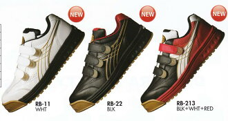 Safety boots Deer gong Robin diadora JSAA A class pass product