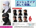 バラクラバ・アイスマスクメッシュ フェイスマスク 841190 熱中症対策 TS DESIGN