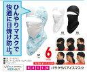 バラクラバ・アイスマスク フェイスマスク 84119 マッスルサポート+涼 熱中症対策 TS DESIGN