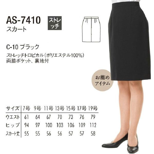スカート 黒 AS-7410 チトセ【chit...の紹介画像2