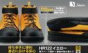 安全靴 シモン HR122 踏み抜き防止板入り 送料無料