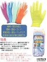 作業手袋 ポリウレタン手袋 10双組 5380 ウレタンメガカラー