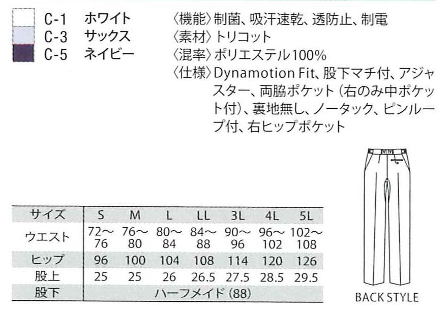 白衣ズボン ケーシー用パンツ 男性用 ミズノ ...の紹介画像2