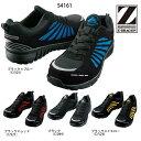 安全靴 S4161 Z-DRAGON 自重堂 安全靴スニーカー 送料無料