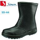 安全靴 シモン SS44 半長靴 SX3層底 simon 送料無料
