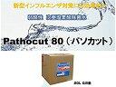 【期間限定500円引き】ノンアルコール除菌水 パソカット80 20L (送料無料)(代引き不可)