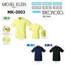 医療白衣 ミッシェルクラン Michel Klein MK-0003 ファスナースクラブ 男性用 ストレッチ 制電 消臭 工業洗濯対応 S-3L