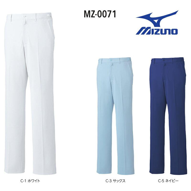 白衣ズボン ケーシー用パンツ 男性用 ミズノ M...の商品画像