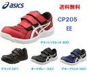 アシックス 安全靴 CP205 安全靴スニーカー EE