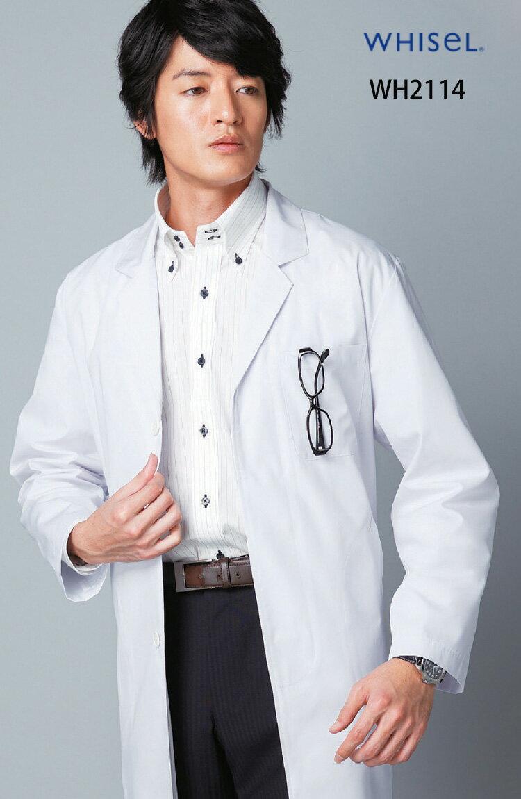 白衣 自重堂 ホワイセル ドクターコート WH2114 制菌加工 男性用 メンズシングルコート 診察衣