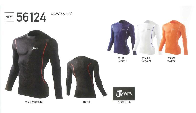 ロングスリーブシャツ 自重堂 ジャウィン Jawin 56124 コンプレッション クール インナーシャツ 接触冷感 ドライタッチ