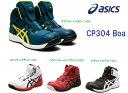 安全靴 アシックス CP304 ハイカット Boa ダイヤル...