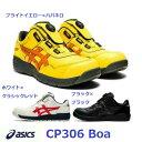 【予約販売6月下旬発売】安全靴 アシックス CP306 Boa ダイヤル式 ローカット 人工皮革 新作 送料無料