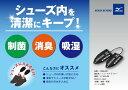 シューズドライヤー ミズノ P1GZ201809 mizuno