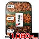 磯煮三昧セット 160g【mb0812p10】
