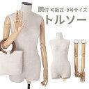 腕付きトルソー可動式 マネキン レディース 9号 パンツ対応 イベント アパレル アーム付き