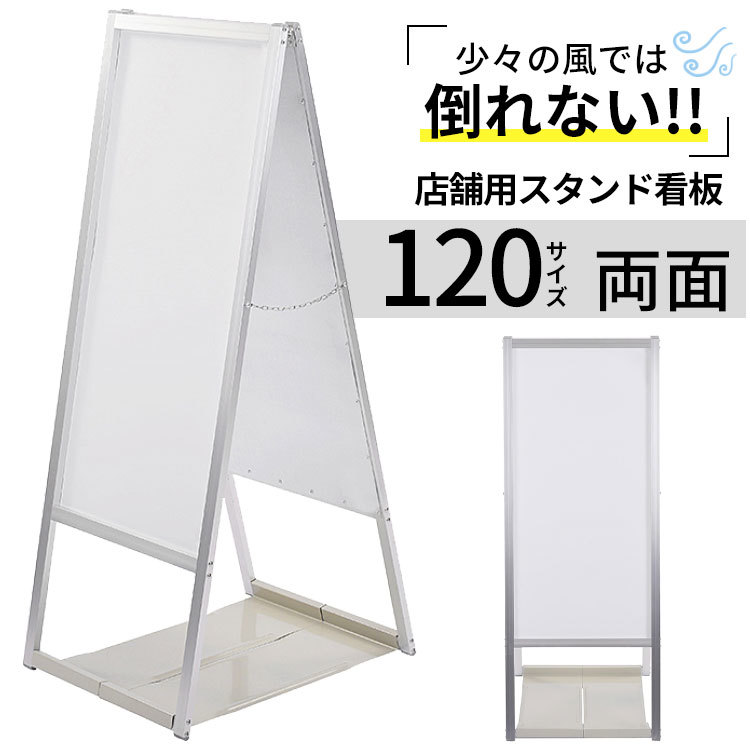 【訳あり】転倒防止板付スタンド看板A型看板両面...の紹介画像2