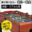 木製テーブルサッカーゲーム50Kg11体×11体送料無料フーズボール[TB-1515R]【smtb-s】【HLS_DU】