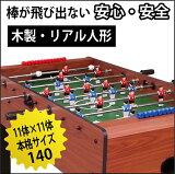 木製テーブルサッカーゲーム50Kg11体×11体フーズボール[TB-1515R]【smtb-s】【HLSDU】
