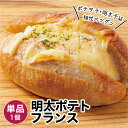 明太ポテトフランス 1個 冷凍パン