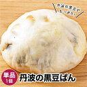 丹波の黒豆ぱん 1個 冷凍パン