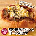 照り焼きチキンとコーンのピザ 1個 冷凍パン
