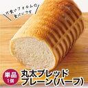 丸太ブレッド プレーン(ハーフ)冷凍パン