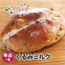 くるみミルク 1個 冷凍パン