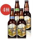 送料無料 鳥取 地ビール ビール 8本 セット 大山Gビール お歳暮 歳暮 御歳暮 詰め合わせ 地ビール 国産ビール ギフト ギフトセット 内祝い ピルスナー ペールエール ヴァイツェン 飲み比べ お取り寄せグルメ