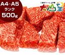 送料無料 ステーキ 500g 鳥取和牛 サイコロステーキ 切...
