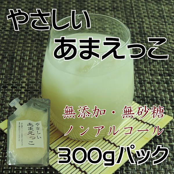 やさしいあまえっこ/300g/ノンアルコール/健康/砂糖不使用/無添加/米麹/米糀/甘酒/あまざけ/