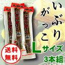 【送料無料】いぶりがっこ3本セット/大綱食品/いぶりがっこ/...